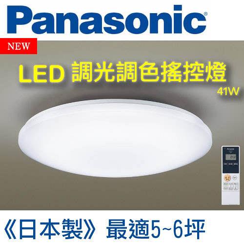Panasonic國際牌 LED調光調色遙控燈 41W精典款吸頂燈HH-LAZ403909
