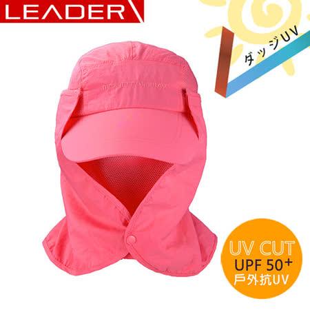 【LEADER】UPF50+抗UV高防曬速乾護頸遮陽帽 可拆釦子款(玫瑰紅)