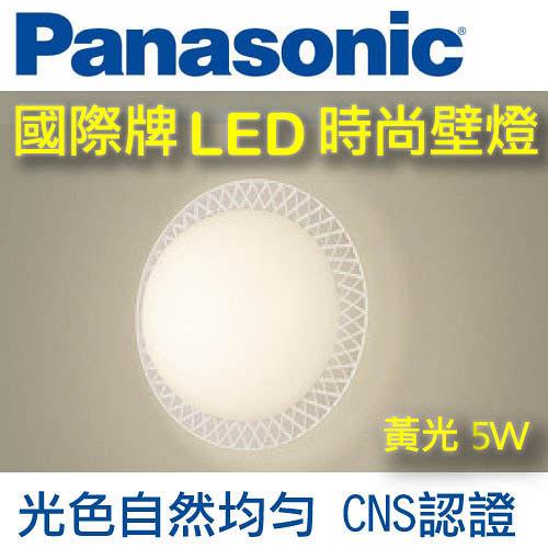 Panasonic國際牌 LED 圓形壁燈5W (透明雕花框) 110V 黃光 HH-LW6020209