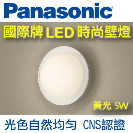 Panasonic國際牌 LED 圓形壁燈5W (白框) 110V 黃光 HH-LW6020309