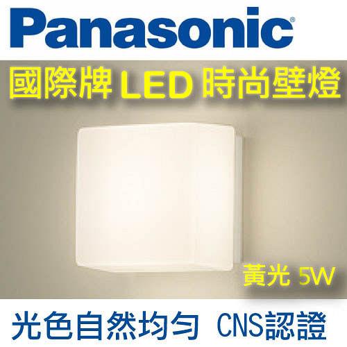 Panasonic國際牌 LED 方形壁燈5W (無框) 110V 黃光 HH-LW6020409