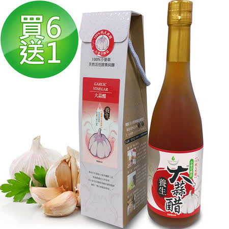 買6送1【醋勁魅力】養生大蒜醋(500ml/瓶)550天陳釀