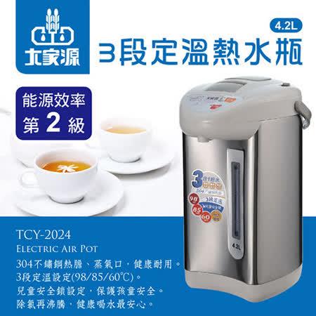 【大家源】4.2L三段定溫熱水瓶(304不鏽鋼) TCY-2024