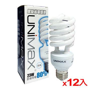 ★12件超值組★美克斯UNIMAX 螺旋省電燈泡-白光(23W)