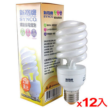 ★12件超值組★新格牌 螺旋省電燈泡-黃光(23W)