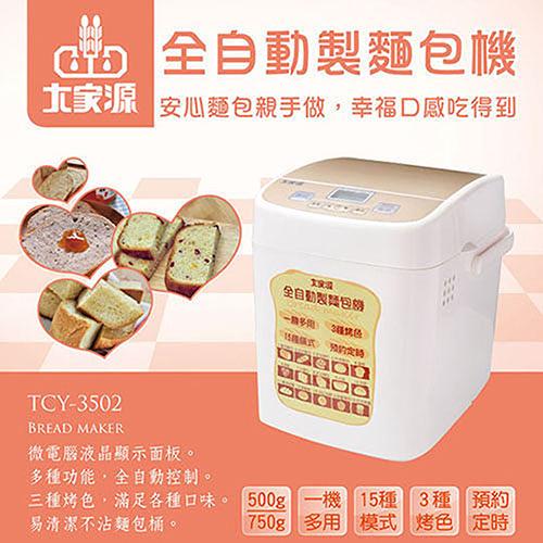 ~大家源~全自動製麵包機 TCY~3502