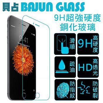 BAJUN 貝占 IPhone 6 Plus 9H超強硬度防紋防爆鋼化玻璃膜 超高CP值/9H鋼化保貼