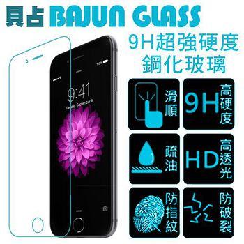 BAJUN 貝占 IPhone 6 9H超強硬度防紋防爆鋼化玻璃膜 超高CP值/9H鋼化保貼