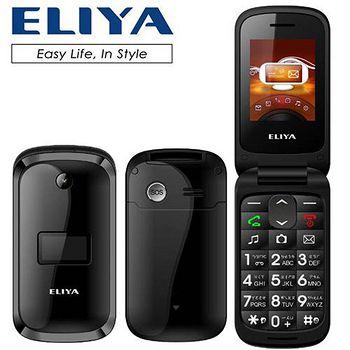 ELIYA 雙螢幕摺疊式單卡手機(簡配) W680