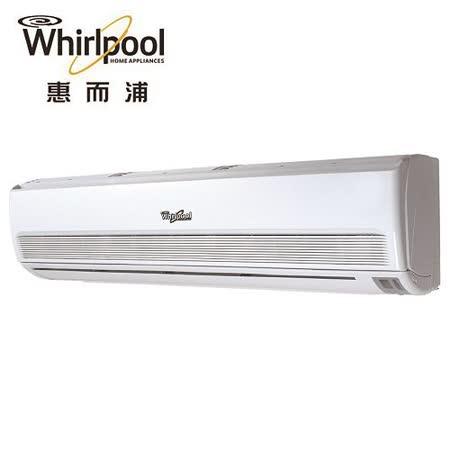 夜殺【Whirlpool 惠而浦】定頻冷氣機 ATI-HR63NA (含基本安裝)