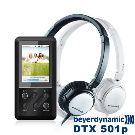 FiiO X3隨身音樂播放器 + 德國拜耳動力DTX 501p耳罩式耳機