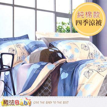 魔法Baby~純棉涼被5x6尺四季涼被 w21003