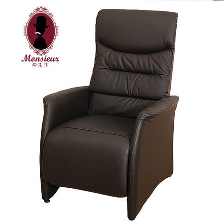 盎格魯公爵半牛皮躺椅-黑色