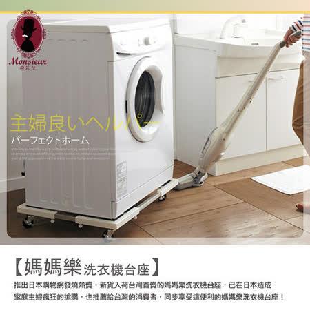 媽媽樂洗衣機台座