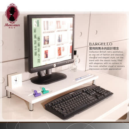 Bargello巴吉洛鍵盤螢幕架-白