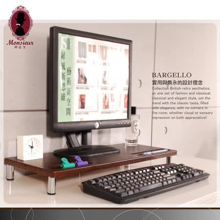 Bargello巴吉洛鍵盤螢幕架-胡桃