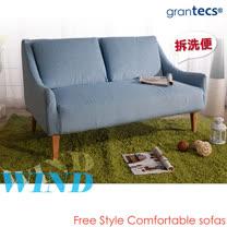 【grantecs】Wind 聽風の歌(北歐風)雙人沙發-藍(可拆洗)