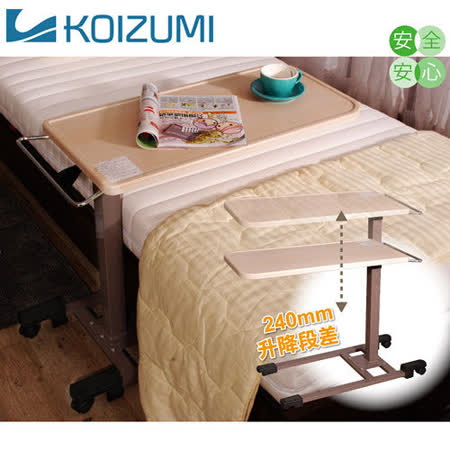 KOIZUMI 機能床升降桌-原木色