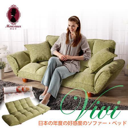 VIVI 雙人沙發床-6段調節(Green)