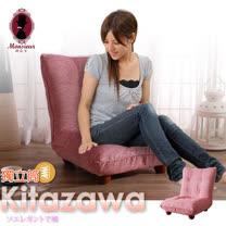 Kitazawa 北澤(厚)和室椅-14段調節(Pink)