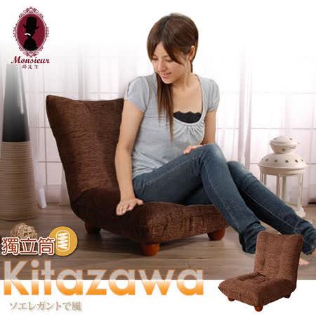 Kitazawa 北澤(厚)和室椅-14段調節(Brown)
