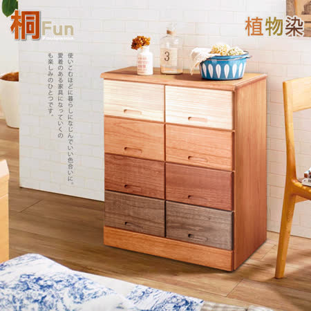 【桐趣】麥田捕手8抽實木收納櫃