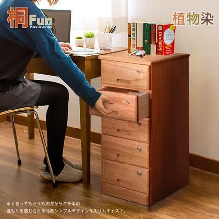【桐趣】職人日誌實木5抽A4文件櫃