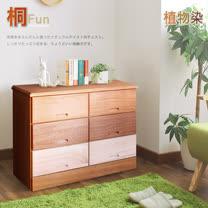 【桐趣】麥田捕手6抽實木收納櫃