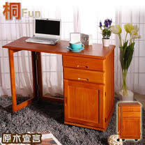 【桐趣】原木宣言收納工作桌