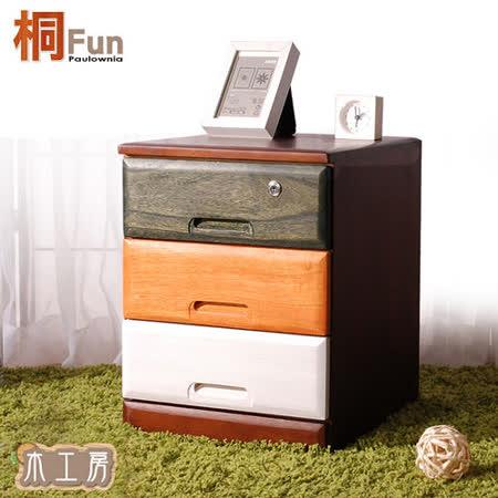 【桐趣】木。工房3抽實木收納櫃