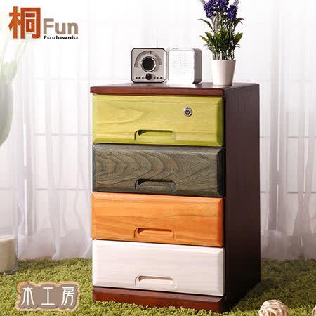 【桐趣】木。工房4抽實木收納櫃