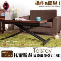 Tolstoy托爾斯泰昇降機能桌(二用)