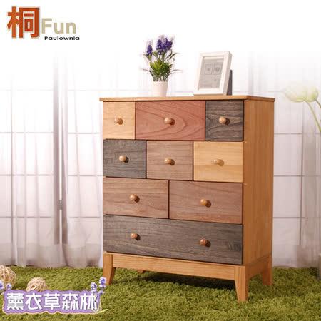【桐趣】薰衣草森林9抽實木收納櫃