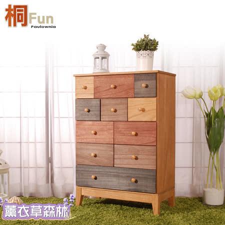 【桐趣】薰衣草森林11抽實木收納櫃