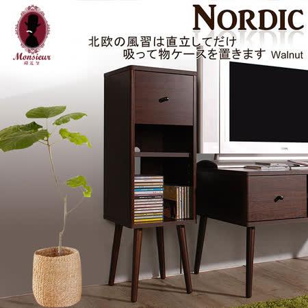 Nordic北歐風尚直立單抽置物櫃-胡桃色