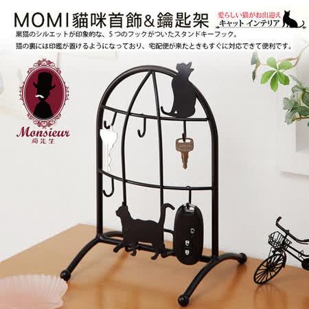 MOMI貓咪首飾&鑰匙架
