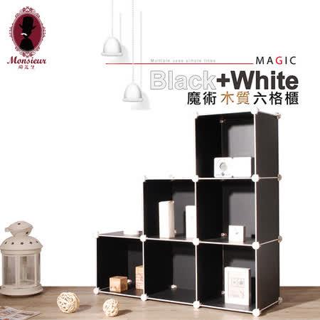 Black+White魔術木質六格櫃