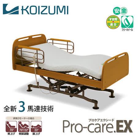 【KOIZUMI】樂齡三馬達機能電動床-Pro care EX