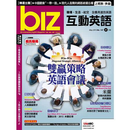 《biz互動英語》朗讀CD版 1年12期,現折500元