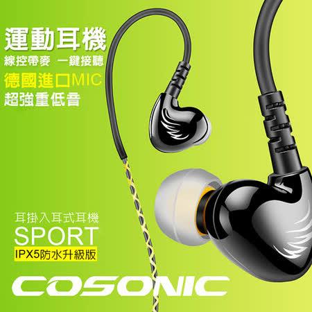 Cosonic 耳掛式耳機 重低音 跑步運動耳機 入耳式 線控耳機 IPX5防水 防汗 通用型3.5mm