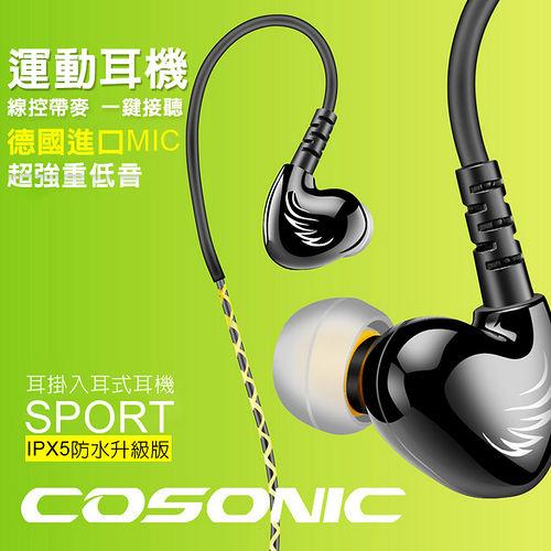 Cosonic 耳掛式耳機 重低音 跑步 耳機 入耳式 線控耳機 IPX5防水 防汗 型3
