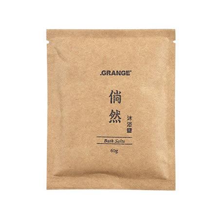 【Grange 璞草園】倘然沐浴鹽 60g(5入)