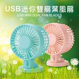超靜音 USB迷你風扇 雙葉片小風扇 二段式調速 靜音風扇 桌上型電風扇