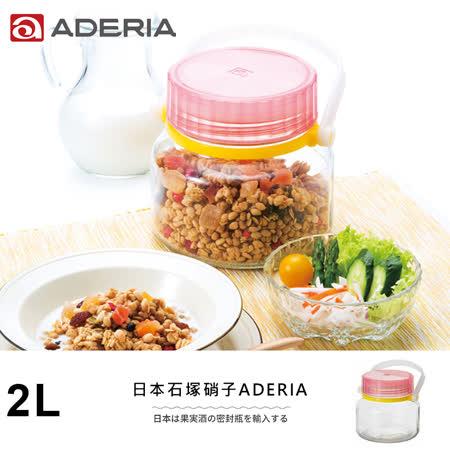【ADERIA】日本進口醃漬玻璃罐2L(粉)
