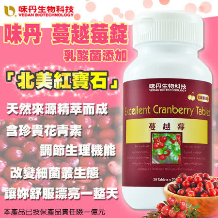 VEDAN 味丹生技 蔓越莓錠 10瓶入 (30錠/瓶)