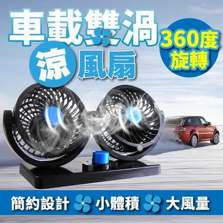 【12V汽車專用】車載雙渦涼風扇/電風扇