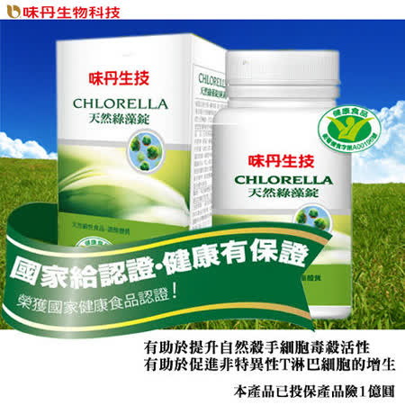 VEDAN 味丹生技 健康食品 天然綠藻錠 (600錠/瓶) *2瓶入