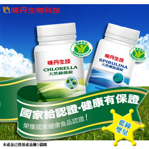VEDAN 味丹生技 健康食品 藍綠雙星 天然螺旋藻錠(600錠/瓶)+天然綠藻錠(600錠/瓶)