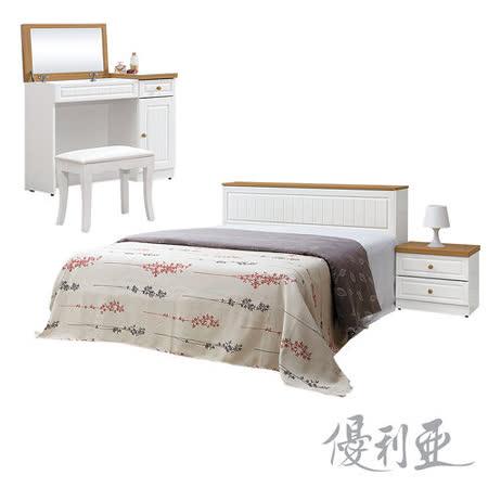 【優利亞-里約鄉村風】雙人5尺五件式耐用床組(不含床墊)