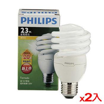 ★2件超值組★飛利浦 T2螺旋省電燈泡-黃光(23W)